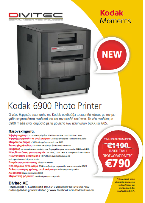 ΝΕΟΣ Kodak 6900 photo printer